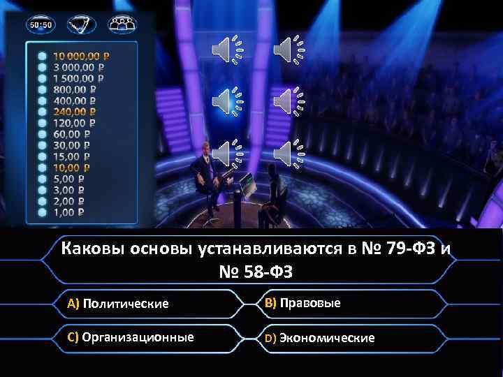Каковы основы устанавливаются в № 79 -ФЗ и № 58 -ФЗ A) Политические B)