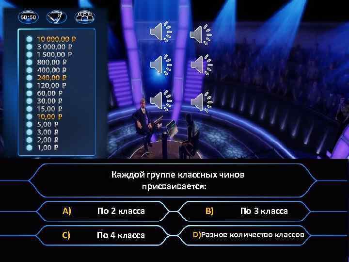 1)Каждой группе классных чинов присваивается: A) По 2 класса C) По 4 класса B)