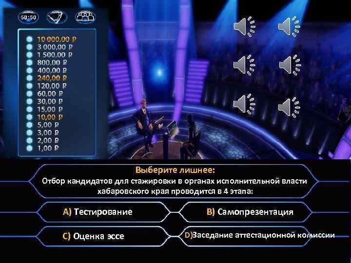 Выберите лишнее: Отбор кандидатов для стажировки в органах исполнительной власти хабаровского края проводится в