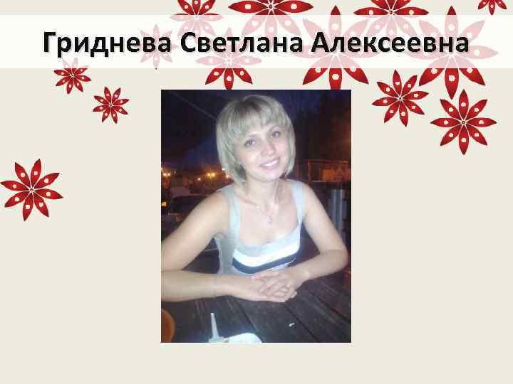 Гриднева Светлана Алексеевна