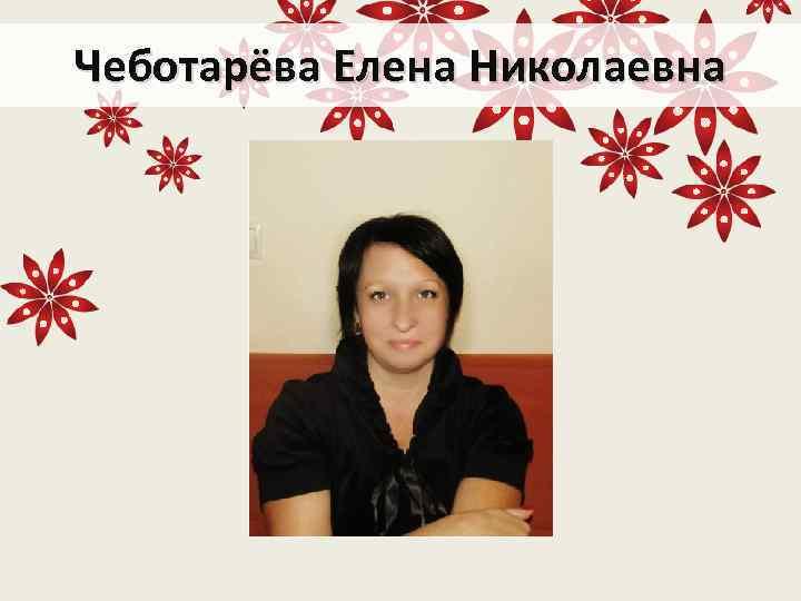 Чеботарёва Елена Николаевна