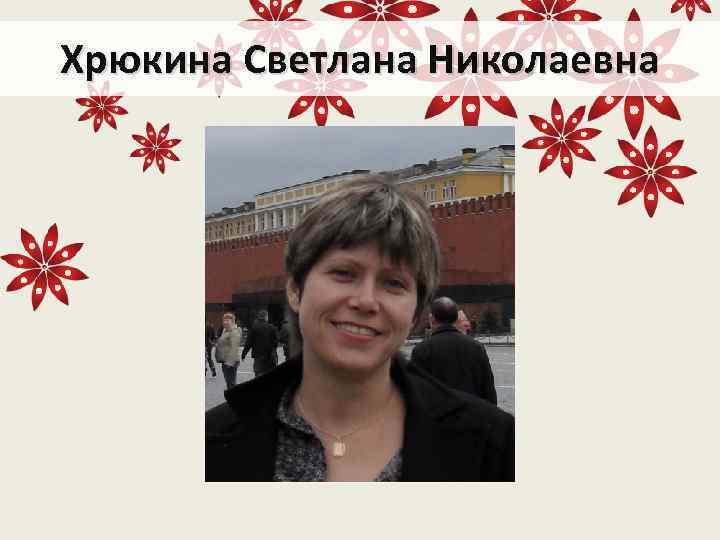 Хрюкина Светлана Николаевна