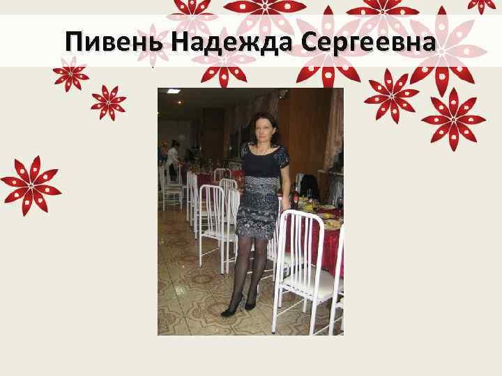 Пивень Надежда Сергеевна