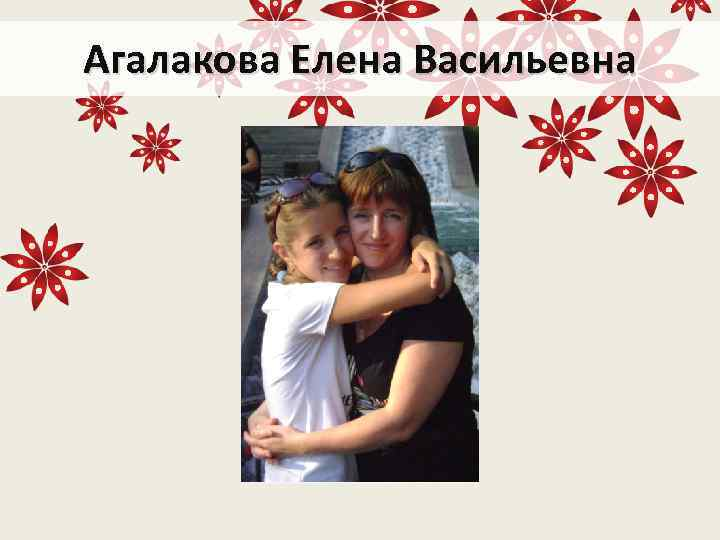 Агалакова Елена Васильевна