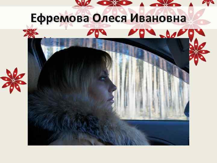 Ефремова Олеся Ивановна