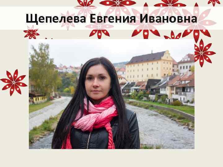 Щепелева Евгения Ивановна