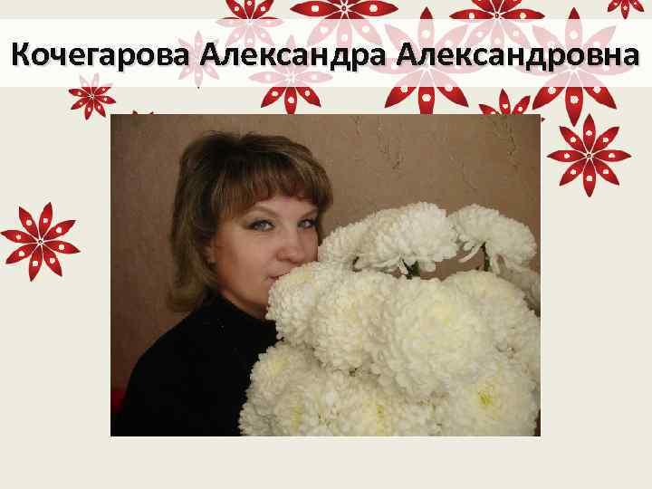 Кочегарова Александровна