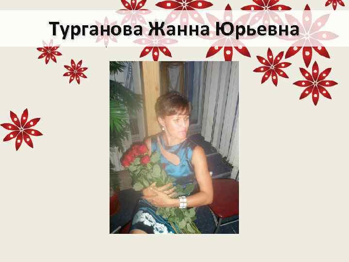 Турганова Жанна Юрьевна