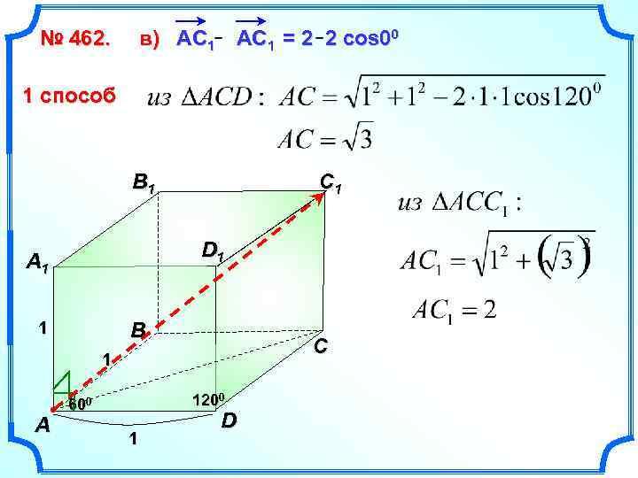 в) АС 1 АC 1 = 2 2 cos 00 № 462. 1 способ