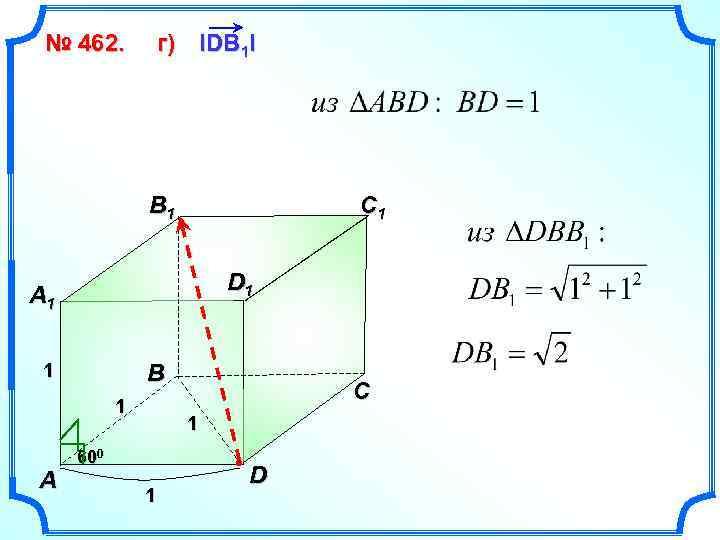 № 462. г) IDB 1 I B 1 C 1 D 1 A 1