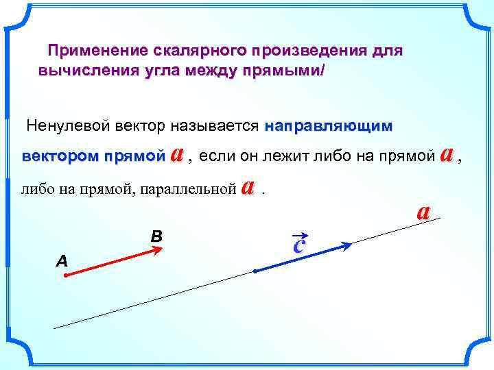 Применение скалярного произведения для вычисления угла между прямыми/ Ненулевой вектор называется направляющим a ,