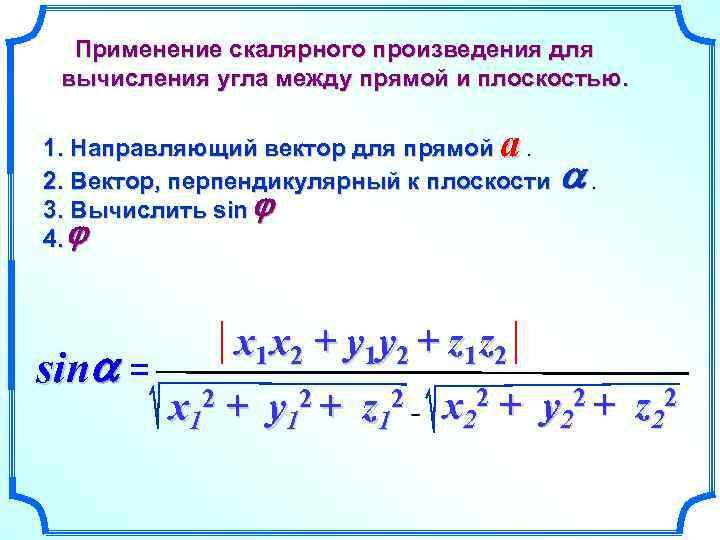 Применение скалярного произведения для вычисления угла между прямой и плоскостью. a 1. Направляющий вектор