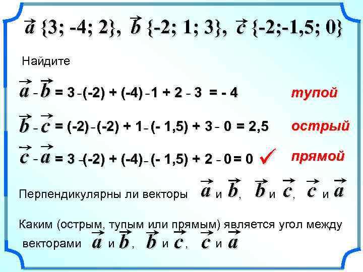 a {3; -4; 2}, b {-2; 1; 3}, c {-2; -1, 5; 0} Найдите