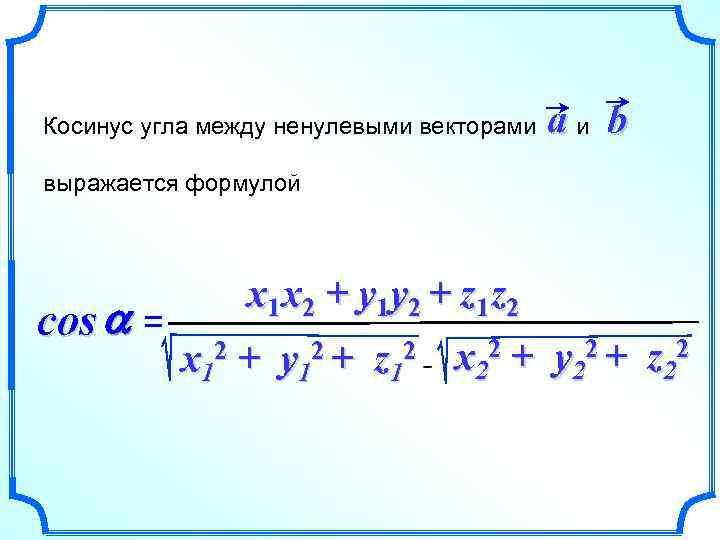 Косинус угла между ненулевыми векторами aи b выражается формулой cos a = x 1