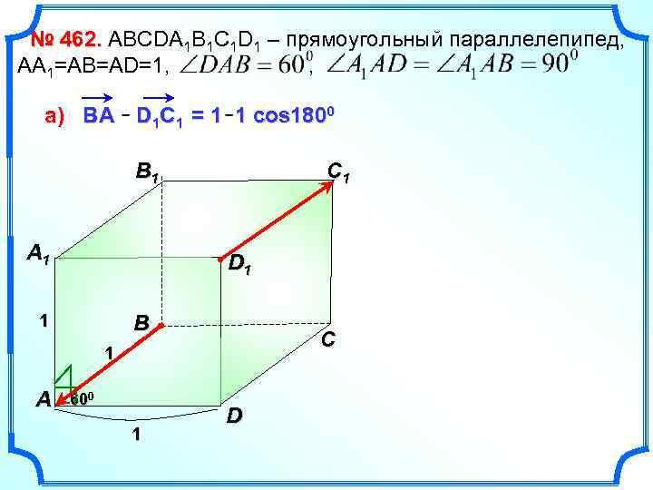 № 462. ABCDA 1 B 1 C 1 D 1 – прямоугольный параллелепипед, АА