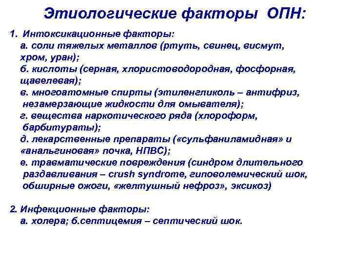 Этиологические факторы ОПН: 1. Интоксикационные факторы: а. соли тяжелых металлов (ртуть, свинец, висмут, хром,