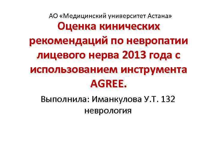 АО «Медицинский университет Астана» Оценка кинических рекомендаций по невропатии лицевого нерва 2013 года с