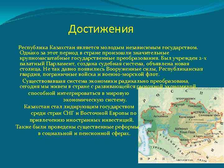 Достижения Республика Казахстан является молодым независимым государством. Однако за этот период в стране произошли