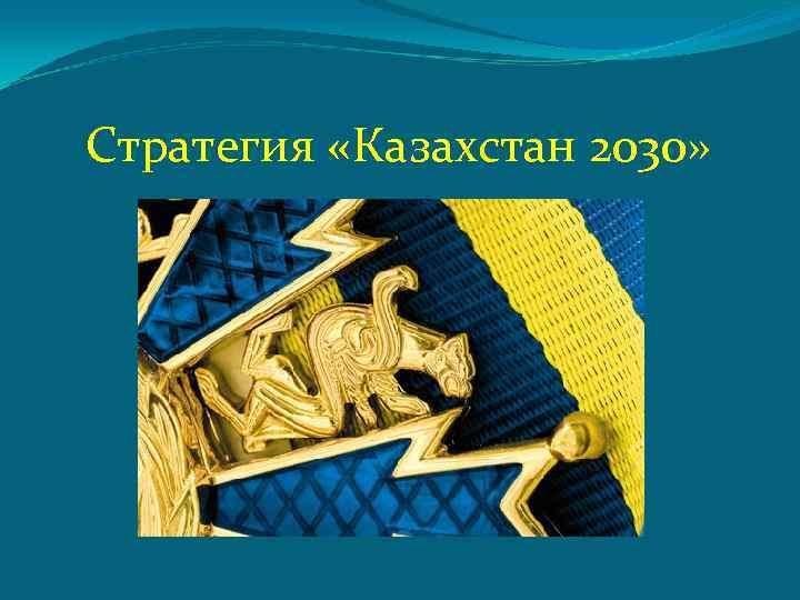 Стратегия «Казахстан 2030»