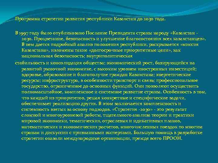 Программа стратегии развития республики Казахстан до 2030 года. В 1997 году было опубликовано Послание