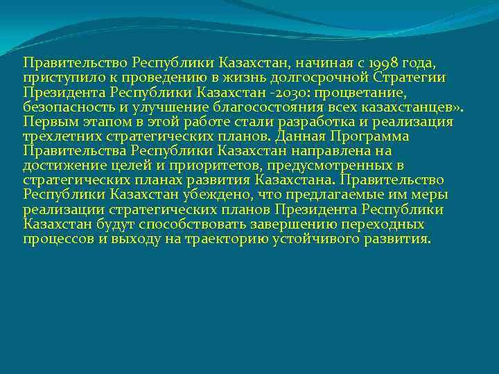 Правительство Республики Казахстан, начиная с 1998 года, приступило к проведению в жизнь долгосрочной Стратегии