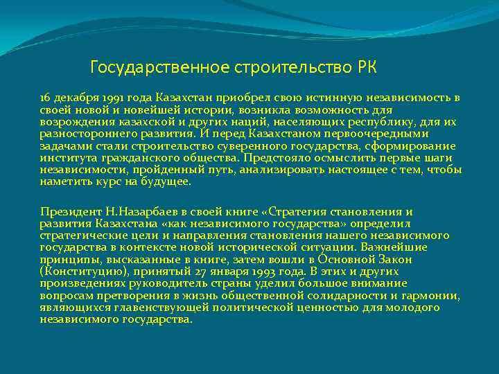 Государственное строительство РК 16 декабря 1991 года Казахстан приобрел свою истинную независимость в своей