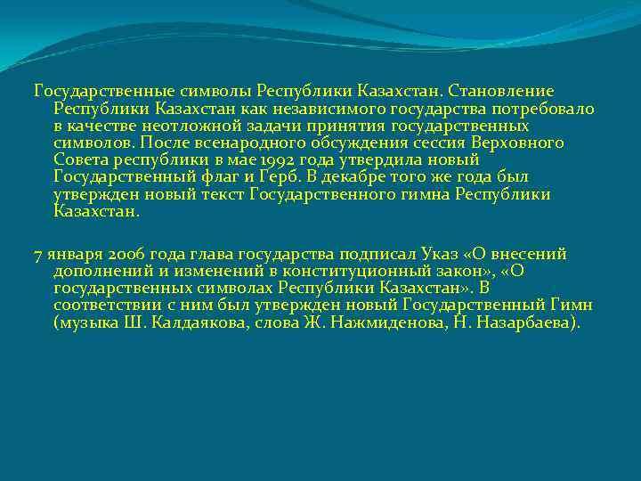 Государственные символы Республики Казахстан. Становление Республики Казахстан как независимого государства потребовало в качестве неотложной