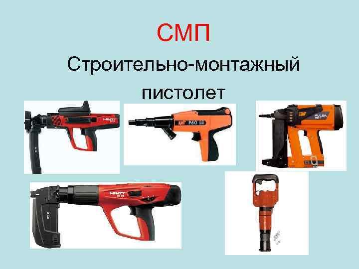 СМП Строительно-монтажный пистолет