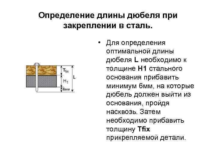 Определение длины дюбеля при закреплении в сталь. • Для определения оптимальной длины дюбеля L