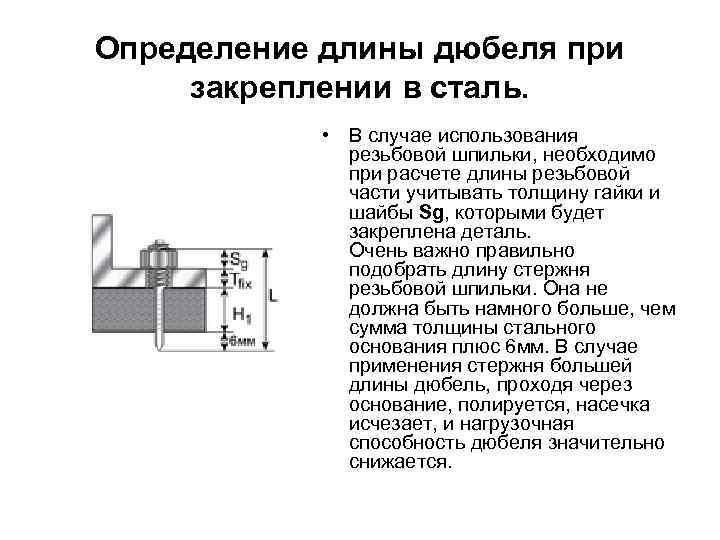 Определение длины дюбеля при закреплении в сталь. • В случае использования резьбовой шпильки, необходимо