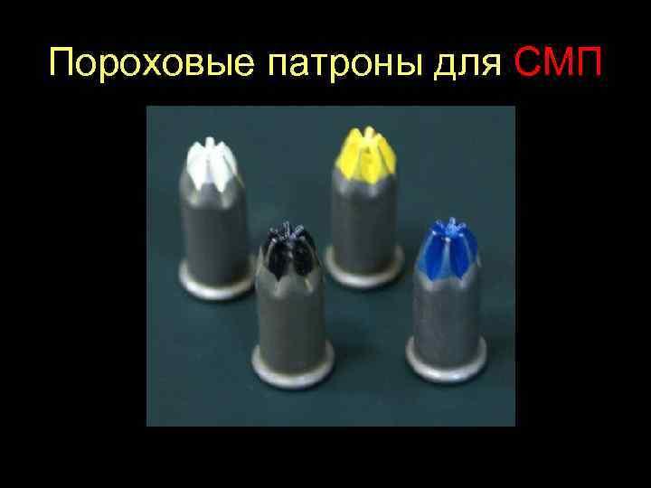 Пороховые патроны для СМП