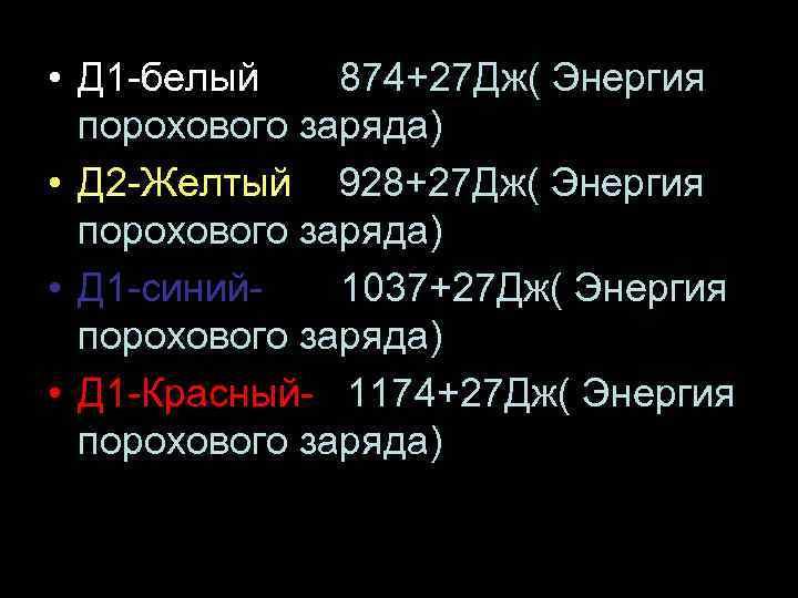 • Д 1 -белый- 874+27 Дж( Энергия порохового заряда) • Д 2 -Желтый-