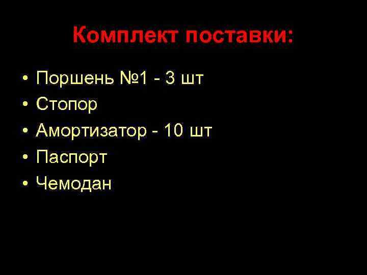 Комплект поставки: • • • Поршень № 1 - 3 шт Стопор Амортизатор -