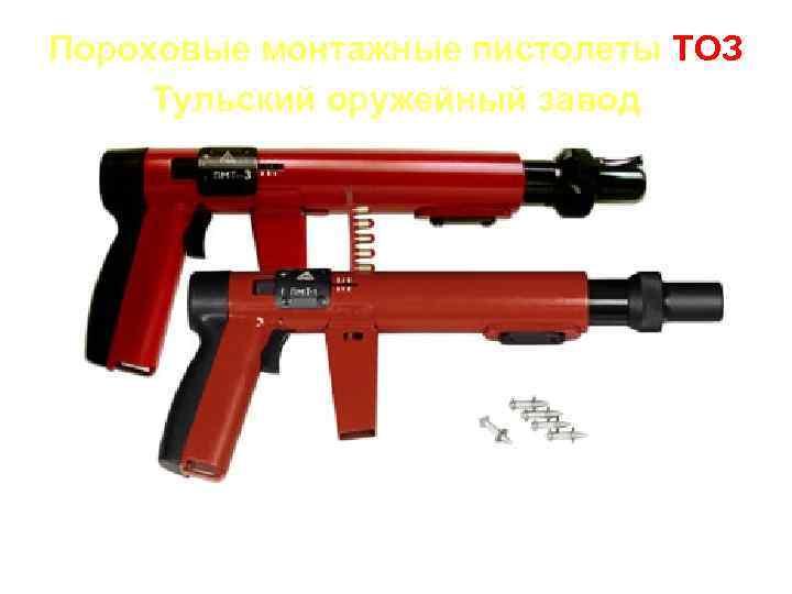 Пороховые монтажные пистолеты ТОЗ Тульский оружейный завод