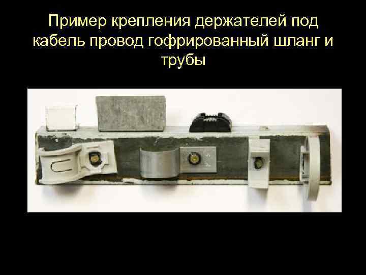 Пример крепления держателей под кабель провод гофрированный шланг и трубы