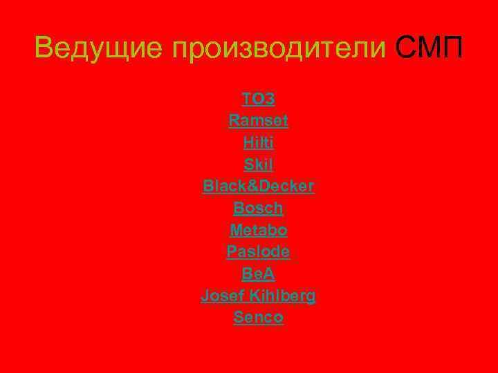 Ведущие производители СМП • ТОЗ • Ramset • Hilti • Skil • Black&Decker •
