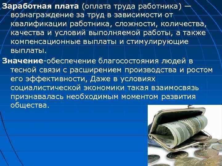 Заработная плата (оплата труда работника) — вознаграждение за труд в зависимости от квалификации работника,