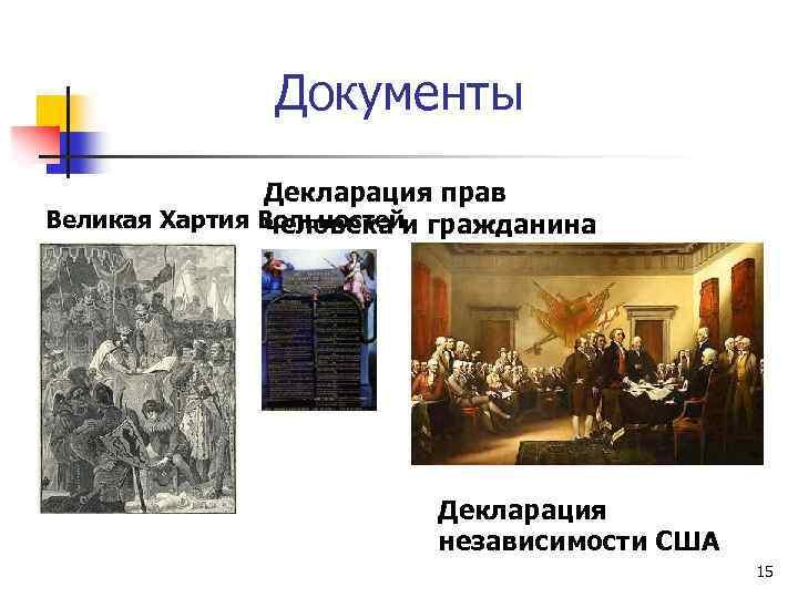 Документы Декларация прав Великая Хартия Вольностейи гражданина человека Декларация независимости США 15