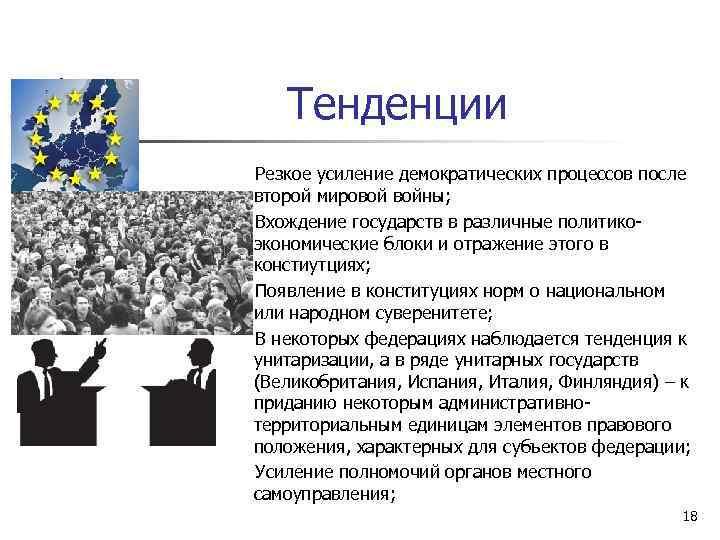 Тенденции Резкое усиление демократических процессов после второй мировой войны; Вхождение государств в различные политикоэкономические