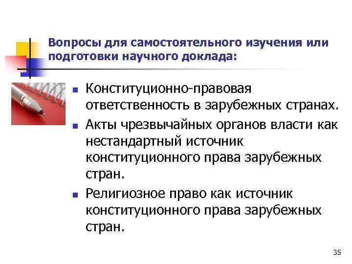 Вопросы для самостоятельного изучения или подготовки научного доклада: n n n Конституционно-правовая ответственность в