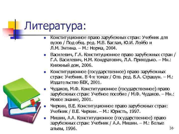 Литература: n n n Конституционное право зарубежных стран: Учебник для вузов / Под общ.