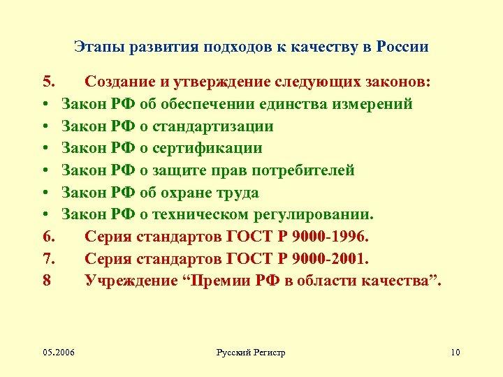 Этапы развития подходов к качеству в России 5. Создание и утверждение следующих законов: •
