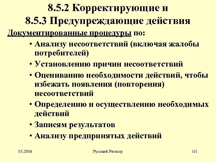 8. 5. 2 Корректирующие и 8. 5. 3 Предупреждающие действия Документированные процедуры по: •