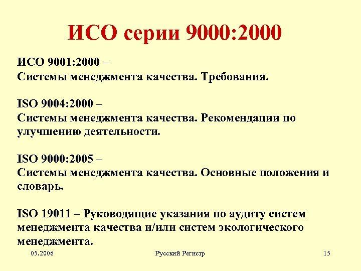 ИСО серии 9000: 2000 ИСО 9001: 2000 – Системы менеджмента качества. Требования. ISO 9004: