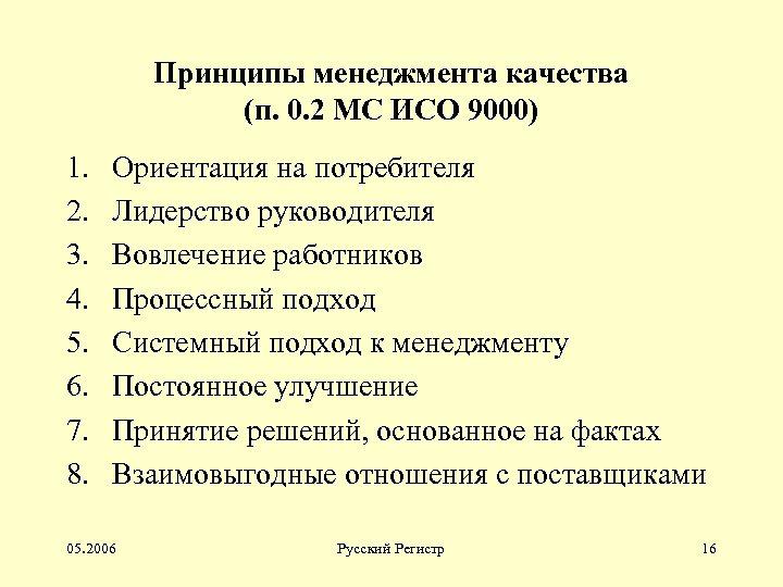 Принципы менеджмента качества (п. 0. 2 МС ИСО 9000) 1. 2. 3. 4. 5.