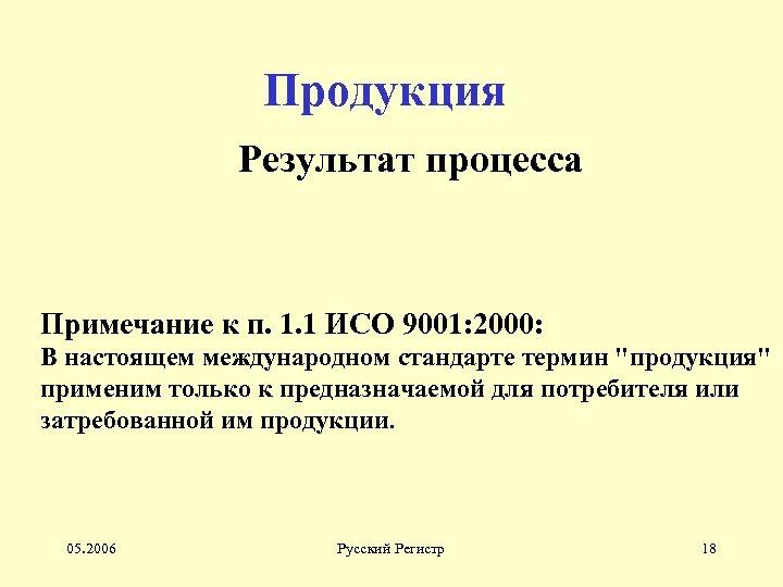 Продукция Результат процесса Примечание к п. 1. 1 ИСО 9001: 2000: В настоящем международном