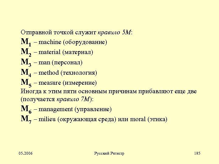 Отправной точкой служит правило 5 М: М 1 – machine (оборудование) М 2 –