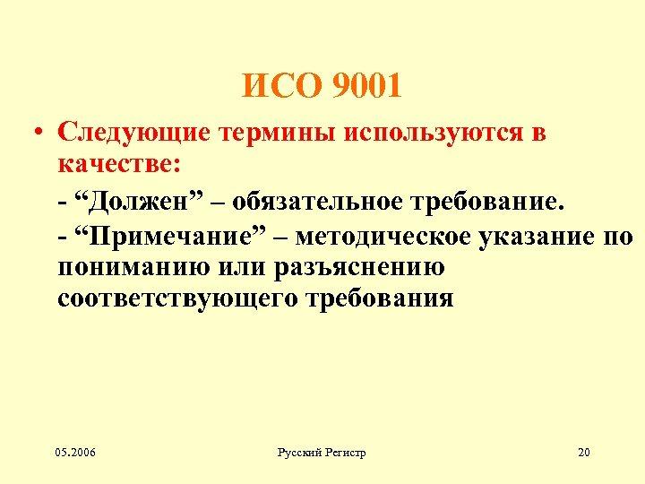 """ИСО 9001 • Следующие термины используются в качестве: - """"Должен"""" – обязательное требование. -"""
