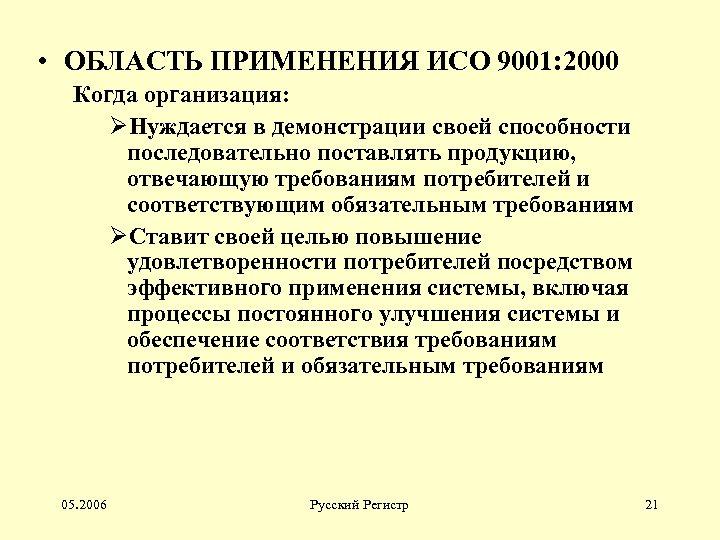 • ОБЛАСТЬ ПРИМЕНЕНИЯ ИСО 9001: 2000 Когда организация: ØНуждается в демонстрации своей способности