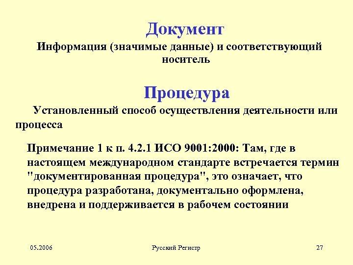 Документ Информация (значимые данные) и соответствующий носитель Процедура Установленный способ осуществления деятельности или процесса